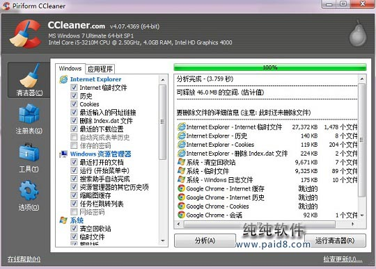 ccleaner - 1