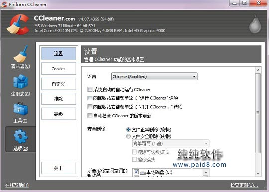 ccleaner - 3